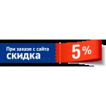 5% скидка при заказе товара с сайта